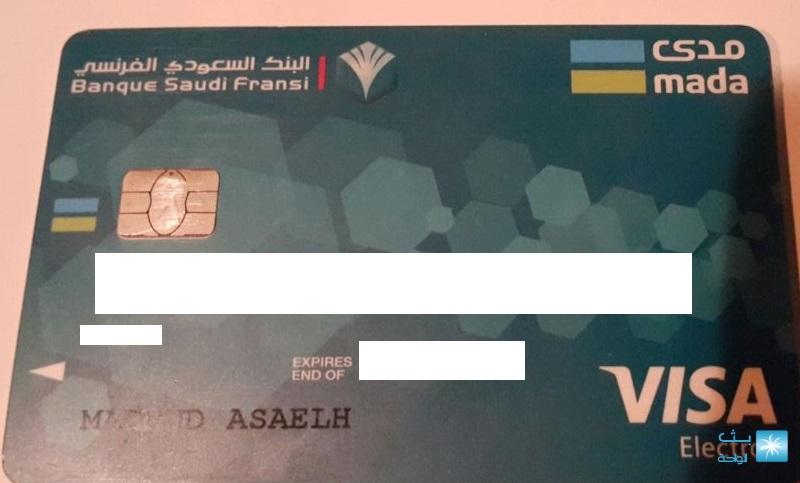 العثور على بطاقة صراف البنك الفرنسي تخص الأخ مهدي الصالح
