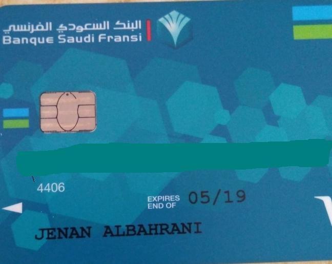 العثور على بطاقة بنك الفرنسي تخص الأخت جنان البحراني