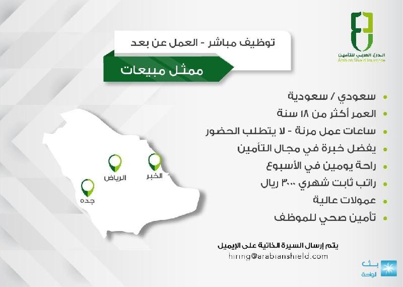 فروع شركة الدرع العربي للتأمين التعاوني بالرياض