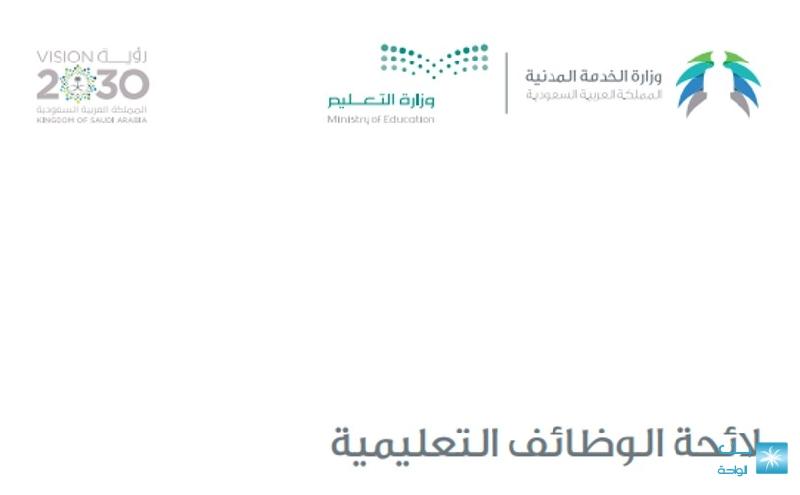 الخدمة المدنية تعلن اللائحة الجديدة للوظائف التلعيمية وسلم رواتب المعلمين