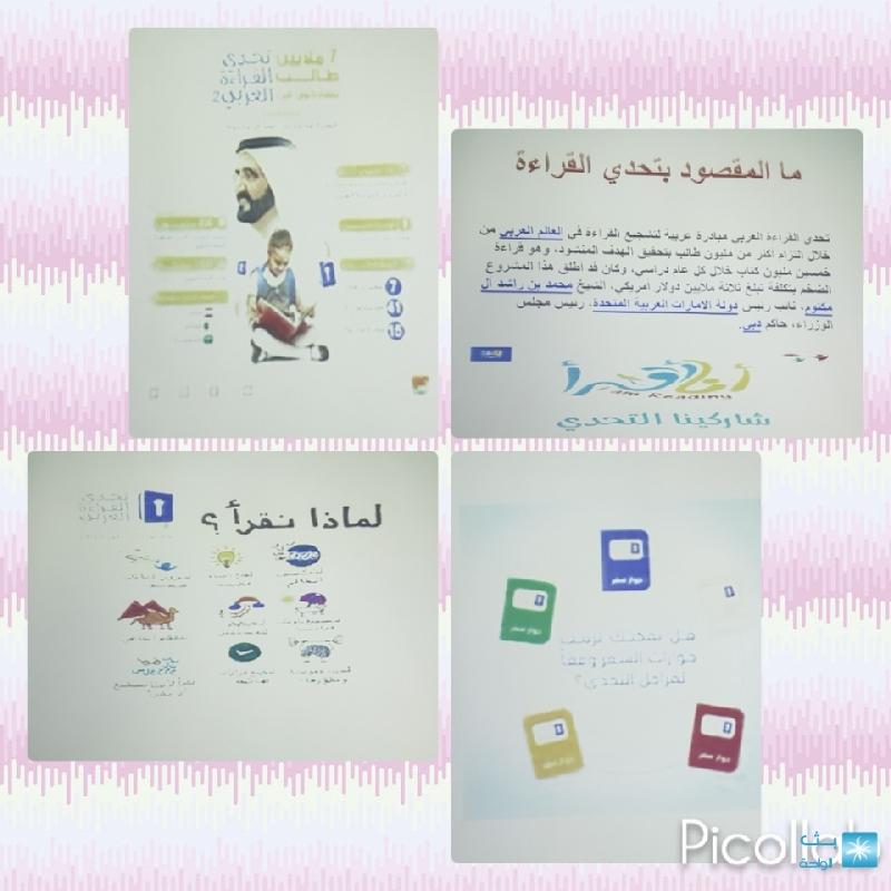 اسئلة مسابقة تحدي القراءة العربي