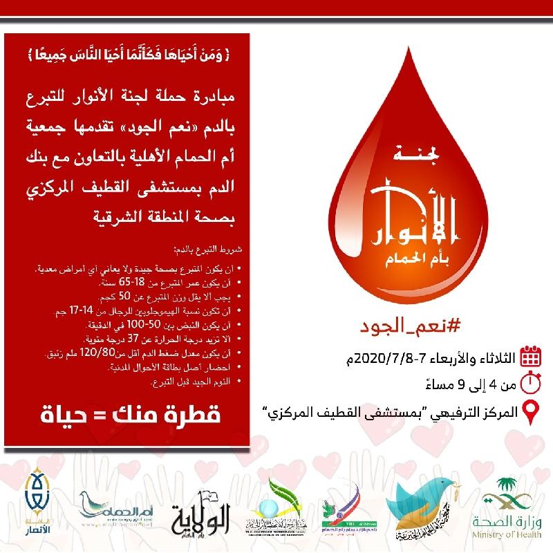 45 متبرع بالدم في أول أيام مبادرة نعم الجود بمستشفى القطيف المركزي